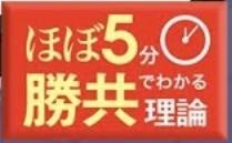 ほぼ5分でわかる勝共理論 第131回 新型ウイルスへの日本の対応③「日本政府の戦略」