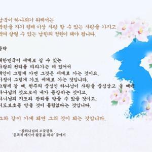 自叙伝.人類の涙をぬぐう平和の母25--第六章.平和の母、凍土を越えて世界の果てまで