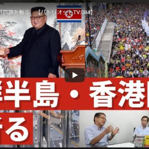 朝鮮半島・香港問題を斬る 【パトリオットTV:084】