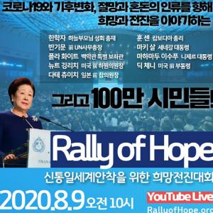 天宙平和連合・世界平和統一家庭連合、「神統一世界安着のためのオンライン100万希望前進大会」開催