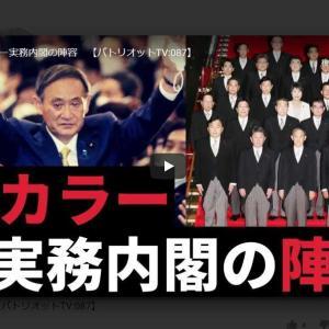菅カラー実務内閣の陣容 【パトリオットTV:087】