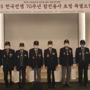 6・25戦争70周年の退役軍人招待特別昼食会開催