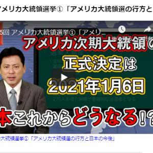 ほぼ5分でわかる勝共理論 第155回 アメリカ大統領選挙①「アメリカ大統領選の行方と日本の今後」