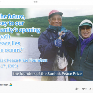 【鮮鶴平和賞】What is sustainable ocean