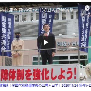 国際勝共連合・阿佐ヶ谷駅街頭演説「米国大統領選挙後の世界と日本」