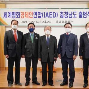 世界平和経済人連合(IAED)忠清南道発足大会開催
