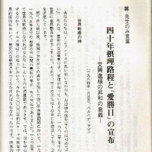 イサクさん、「愛勝日」に日米の違い?