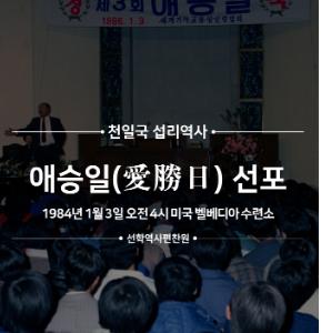 「愛勝日」宣布、イサクさんの個人的経歴とは無関係!!