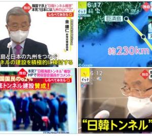 フジTVで報じられた日韓トンネル(韓国ブログから)