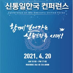 UPF、文鮮明・韓鶴子総裁の訪朝30周年記念カンファレンス開催