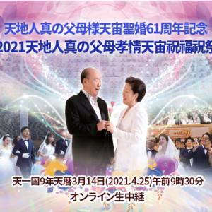 「国際合同祝福結婚式」もオンラインで... 「2021孝情天宙祝福祝祭」開催