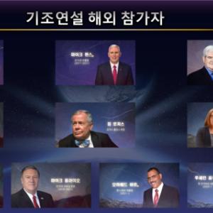 天宙平和連合忠清南道支部、統一韓国Think Tank2022発足大会