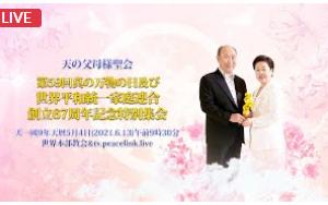 天の父母様聖会 第59回真の万物の日及び世界平和統一家庭連合創立67周年記念特別集会