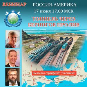 UPF 『スニークプレビュー:「海峡の連中」 - 提案されたベーリング海峡トンネルのドキュメンタリー」』