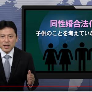 【ほぼ5分でわかる勝共理論】第163回 同性婚問題③「子供に与える同性婚の影響」