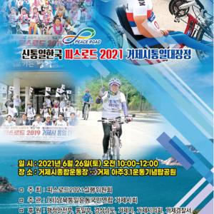 来る26日「神統一韓国PEACE ROAD2021巨済市統一大長征」イベント
