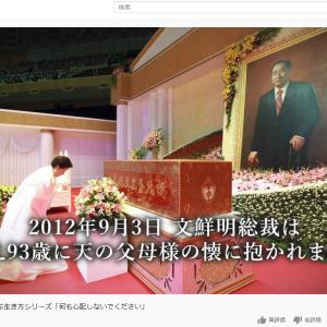 韓鶴子総裁自叙伝に学ぶ生き方シリーズ「何も心配しないでください」