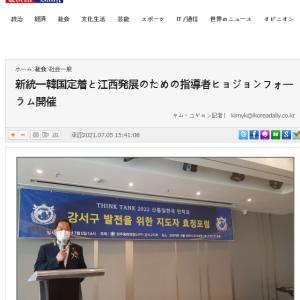 神統一韓国安着と江西発展のための指導者ヒョジョン・フォーラム開催