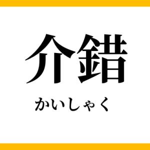 """""""歪曲・改ざん?""""、そして、""""隠ぺい?"""""""