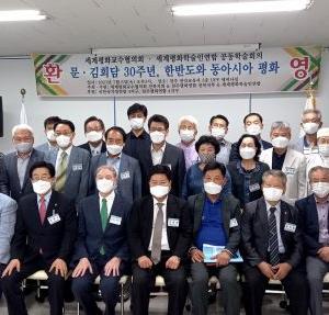 「韓半島と東アジアの平和」というテーマ学術会議の開催