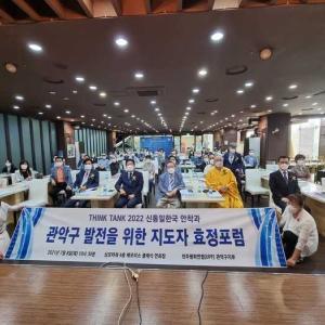 「冠岳区の発展のための指導者ヒョジョンフォーラム」創立式と第1回フォーラム盛況のうちに開催され