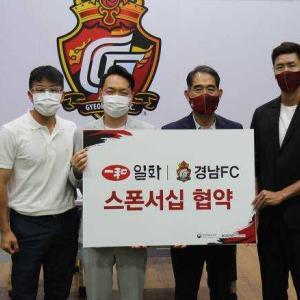 慶南FC、一和と相互共生発展のためのスポンサーシップ契約を締結