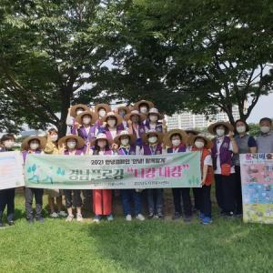 世界平和女性連合、地球を守る「ニカンネカン」のプラットフォームのログの活動