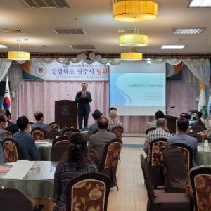 23日、「慶州平和大使委嘱セミナー」盛況に開催
