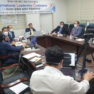 新時代の開拓!日韓の指導者2021第1次ウェビナー(ILC)開催