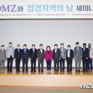 「DMZとの国境地帯の価値向上が必要」... 江原大‧世界平和学術的な連合セミナー