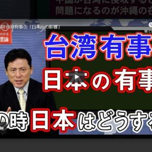 【ほぼ5分でわかる勝共理論】第175回 台湾有事⑤「日本への影響」