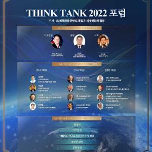 18日、神統一韓国シンクタンク2022フォーラム