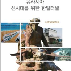 """[新刊案内]""""ユーラシア神時代のための韓日トンネル""""--学者が分析した日韓トンネル"""