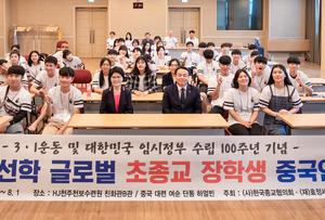 2019鮮鶴グローバル超宗教奨学生の中国研修... 「第2の3.1運動を 」