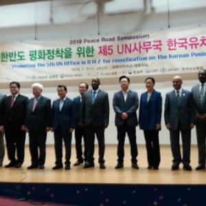 シムジェグォン国会議員とピースロードフォーラム財団「第5 UN事務局韓国誘致案」国会討論会開催