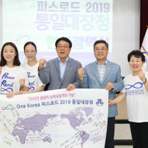 グローバル平和プロジェクト」ピースロード2019」仁川大遠征幕上がって
