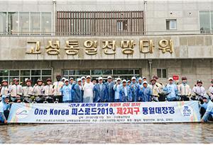 「One Koreaピースロード2019、2地区統一大長征」盛況に開催