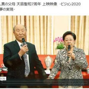 文鮮明天地人真の父母 天宙聖和7周年 上映映像 -ビジョン2020 真のお父様の夢の実現-