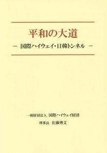 国際ハイウェイ、書籍「平和の大道」の全文を無料公開