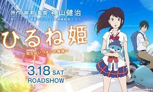アニメ映画「ひるね姫〜知らないワタシの物語〜」感想。歴史に残る壮大な残念映画