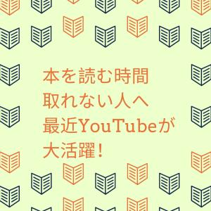 本を読む時間取れない人へ、最近YouTubeがとても大活躍!!