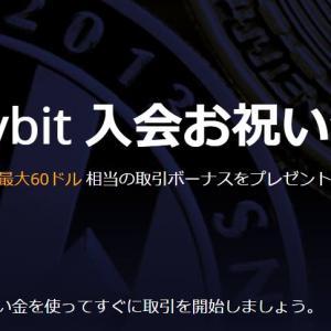 Bybit(バイビット)を登録ボーナス付きで口座開設する方法【キャンペーン】