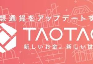 TAOTAOの取り扱い通貨や評判と使ってみた評価【仮想通貨取引所】