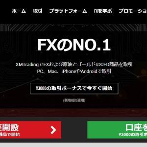 XMのFX口座開設キャンペーンに登録して特別ボーナスを獲得する方法