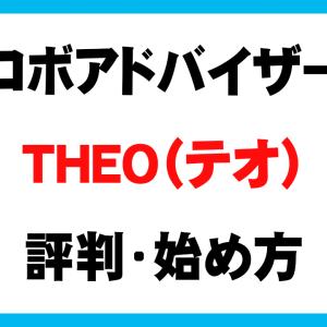 THEO(テオ)の評判と始め方【他のロボアドバイザーと比較したメリット】