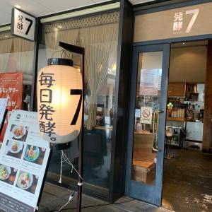 【発酵7】発酵食品最強!