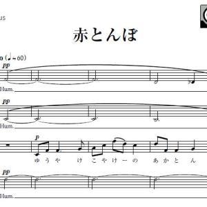 「赤とんぼ」(混声四部合唱)」を初音ミクが4重唱で歌う