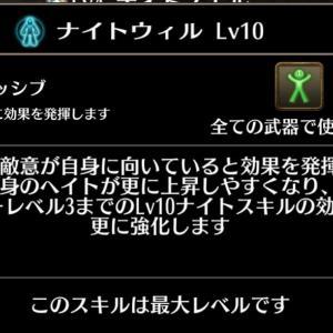 1883.【黒薔薇センセ】壁さん必見?!ナイトウィルの徹底検証っ!