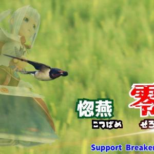 1917.【動画】新型高速サポートブレイカー 〜惚燕〜 零 爆誕!