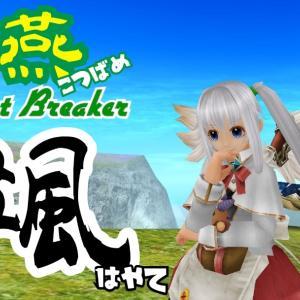 2278.【サポートブレイカー】惚燕〜颯(はやて)〜Ver.UP!